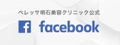 ベレッサ明石美容クリニック公式フェイスブック